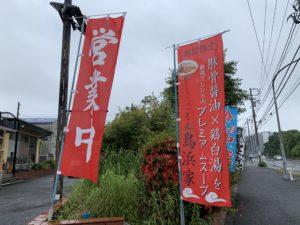 鳥浜駅と三井アウトレット横浜ベイサイドの間にあるラーメン屋