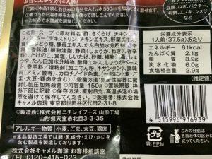 原材料・栄養成分一覧