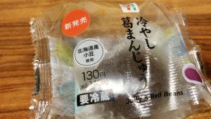 葛まんじゅうの中には北海道産の小豆を使用したあんこが入っています