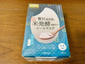 購入品②シートマスク 3箱で547円