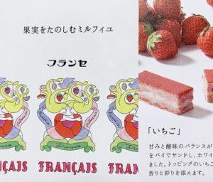 【フランセ】果実を楽しむ洋菓子ブランド