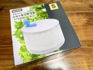 【ニトリ】野菜水切り 税込523円