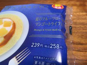値段は税込258円(税抜239円)。
