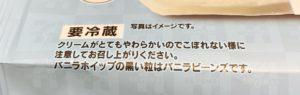 パッケージには「クリームがとてもやわらかいのでこぼれない様に注意してお召し上がりください。」と記載あり