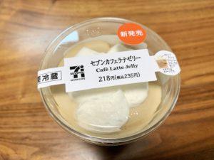 値段は税込235円(税抜218円)。
