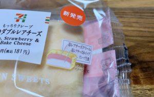 クレープ生地の中は苺レアチーズクリーム、苺レアチーズホイップが入っています