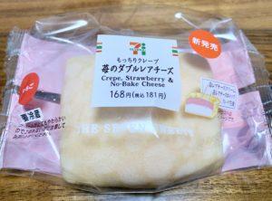 【セブン】もっちりクレープ苺のダブルレアチーズ 商品情報