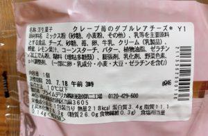 栄養成分・原材料一覧、カロリーは218kcal。