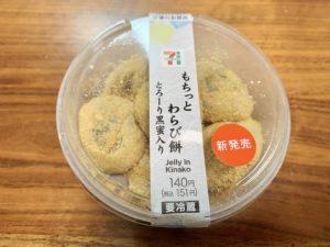 【セブン】もちっとわらび餅 とろーり黒蜜入り 商品情報