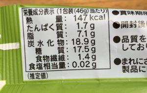 栄養成分一覧、カロリーは147kcal。