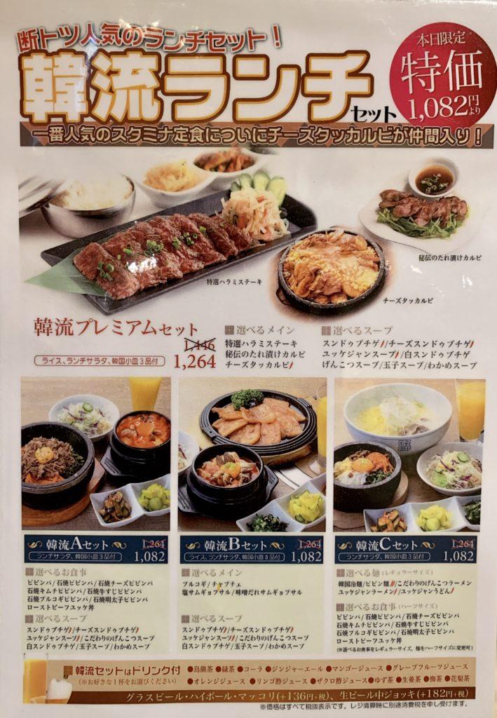 今回は横浜駅東口ポルタ店のランチメニューをご紹介します。