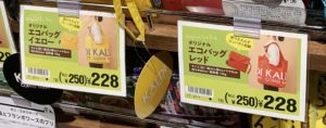1つ税込250円で購入できます。