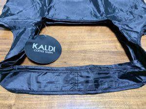 KALDIのエコバッグの持ち手は、他のエコバッグの持ち手よりもかなり広めに作られています。