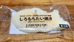 【セブン】7プレミアムしろもちたい焼き 商品情報