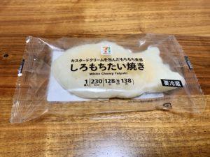 【セブン】7プレミアムしろもちたい焼き