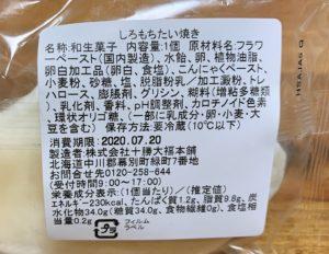 栄養成分・原材料一覧、カロリーは230kcal。