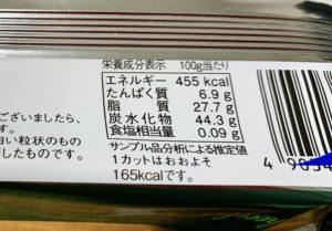 100g当たりのカロリーは455kcal。 1切れ当たりのカロリーは165kcal。
