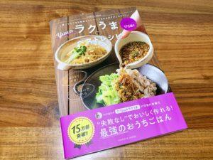 Yuuさんのレシピ本の中でも「Yuuのラクうま♡ベストレシピ」は17万2000部発行(2020年7月時点)の大人気レシピ本です。