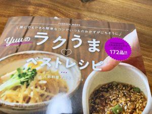 中には172品のレシピが掲載されています。レシピごとに調理ポイントや代用できる食材、冷蔵・冷凍の保存日数、オススメの温め方をまとめてある親切なレシピ本です。