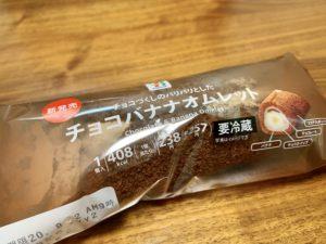 【セブン】7プレミアムパリパリとしたチョコバナナオムレット 商品情報