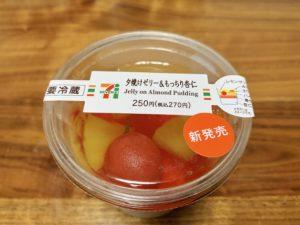 【セブン】夕焼けゼリー&もっちり杏仁 商品情報