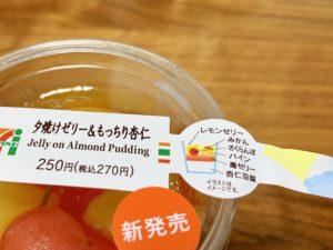 レモンゼリー、みかん、さくらんぼ、パイン、苺ゼリー、杏仁豆腐で構成されています。
