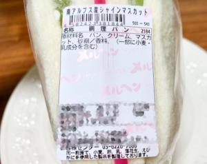シャインマスカットは山梨県南アルプス市産のもの。 この時期限定の旬のサンドイッチです。