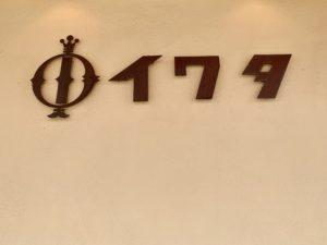1945年創業、70年以上愛され続けてきたイワタコーヒー店。