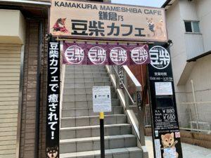 小町通りを奥へ進んで、だいたい徒歩5分ほどで右手に豆柴カフェが見えてきます。