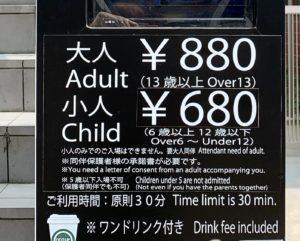 大人 880円(13歳以上) 小人 680円(6歳~12歳)