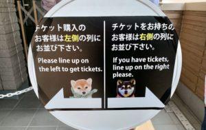 まずはチケット購入のため、左側の列へ並びます。チケット購入後に指定時間になったら右側の列に並びます。