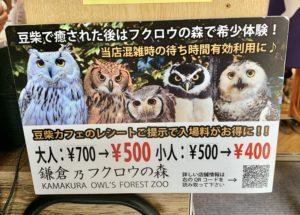 実は、この豆柴カフェのレシートの提示でフクロウの森の入場料が割引になります。