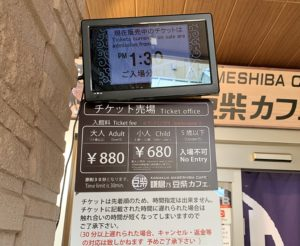 受付には販売中チケットの入場時間が表示されたモニターが設置されています