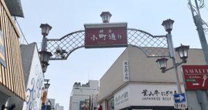 JR鎌倉駅東口を出て、鶴岡八幡宮へ続く小町通りを進みます。