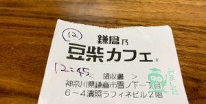 スタッフさんに豆柴カフェのレシートを見せると入場料700円→500円に割引