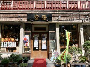 【横浜中華街】悟空茶荘