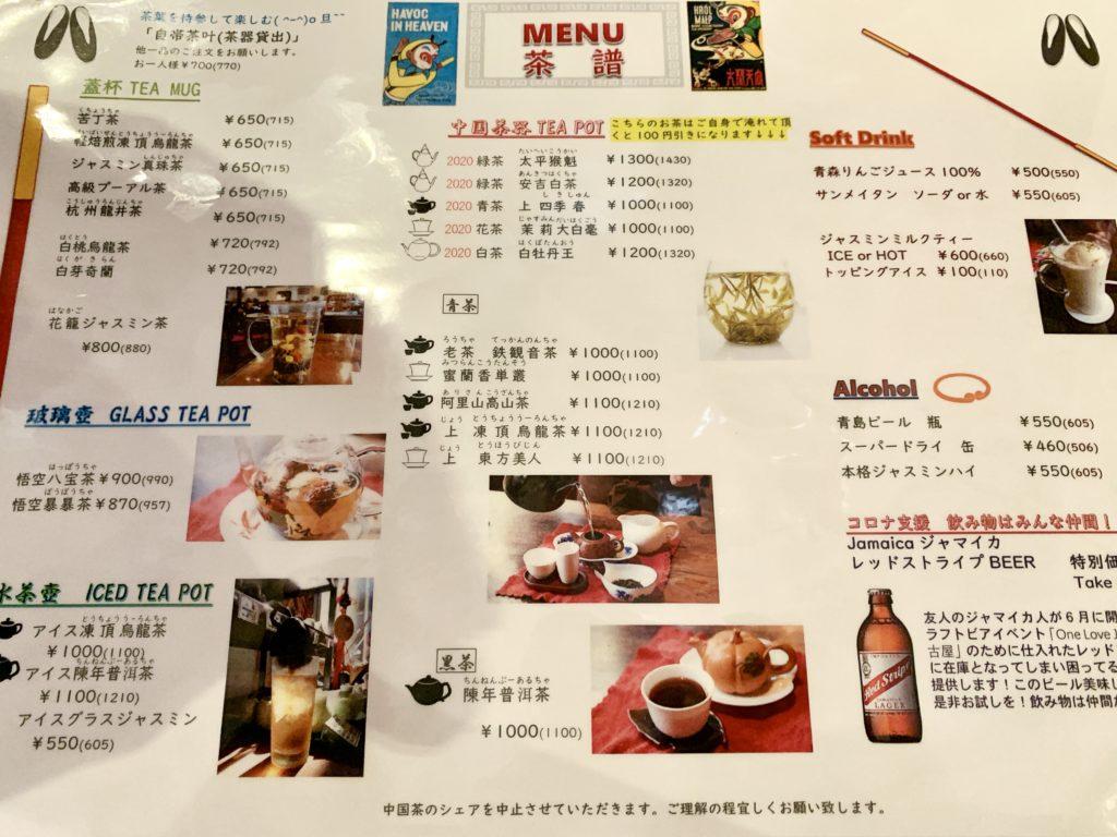 ドリンクメニューはこちら。中国茶は20種類以上から選ぶことができ、アイスかホットか、ティーポットかマグ提供か選ぶことができます