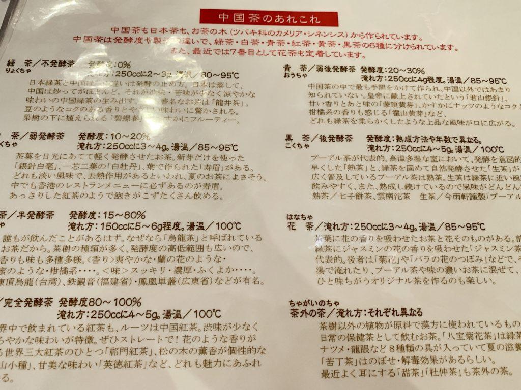 中国茶といっても、緑茶・白茶・青茶・紅茶・黄茶・黒茶・花茶があるそうです。発酵度や淹れ方、温度がそれぞれ異なります。