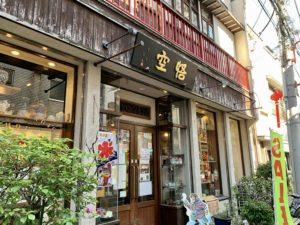 実は悟空茶荘へ来るのは1年ぶり2回目。 ふとゆっくりと中国茶が飲みたくなって訪れてみました。