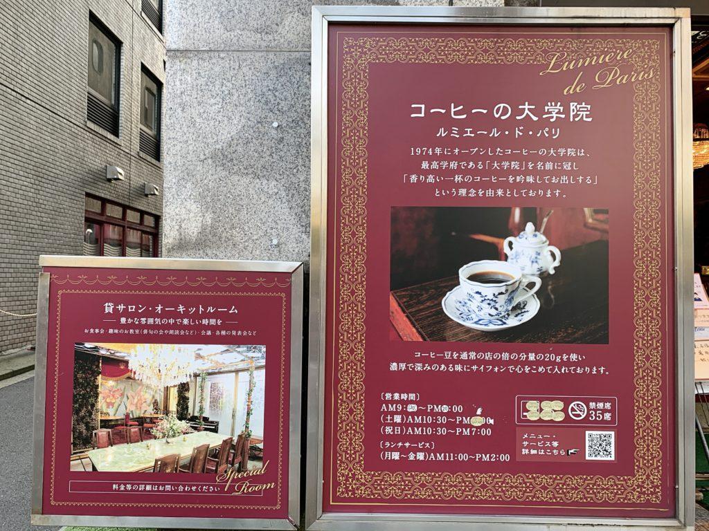 1974年に創業したコーヒーの大学院ルミエール・ド・パリは、「香り高い一杯のコーヒーを吟味してお出しする」という理念のもと、50年近く美味しいコーヒーを提供し、愛されてきた喫茶店です。