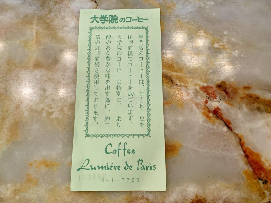 コーヒーの大学院ルミエール・ド・パリのコーヒーはコクを出すために、通常の2倍のコーヒー豆を使用