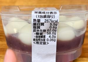栄養成分、カロリーは267kcal。