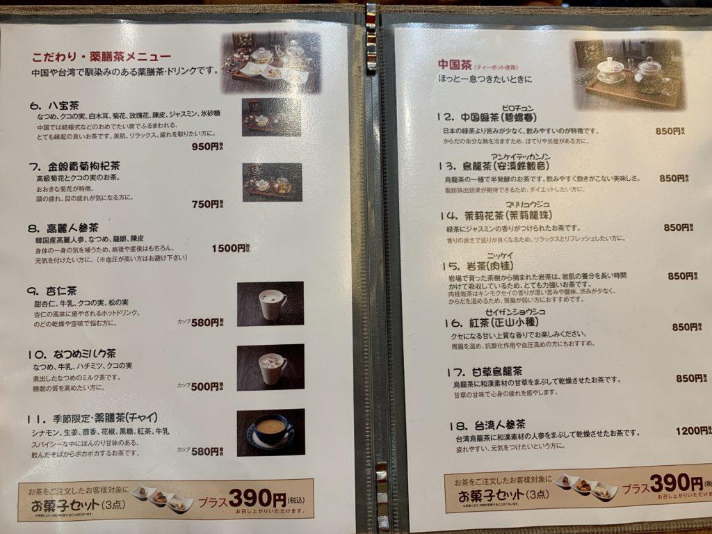 中国茶のメニュー