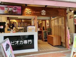 横浜中華街にある薬膳茶カフェの茶音。