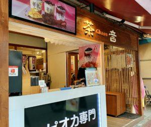 茶音の店頭にはタピオカミルクティーのお店があり、タピオカミルクティーやフルーツティーも楽しむことができます。