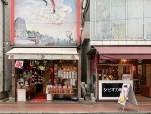 以前中国茶体験ができる悟空茶荘にお邪魔しましたが、その悟空茶荘の姉妹店の悟空1号店のお隣に茶音がありました。