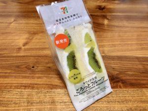 【セブン】ごろっとフルーツサンド(キウイ)