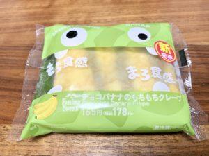 【ファミマ】チョコバナナのもちもちクレープ