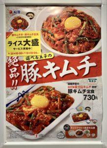 松屋から猛暑を乗り切る定番スタミナメニュー「豚キムチ丼」「豚キムチ定食」が新発売。