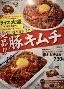 2020年8月25日から販売を開始した「豚キムチ丼」「豚キムチ定食」。
